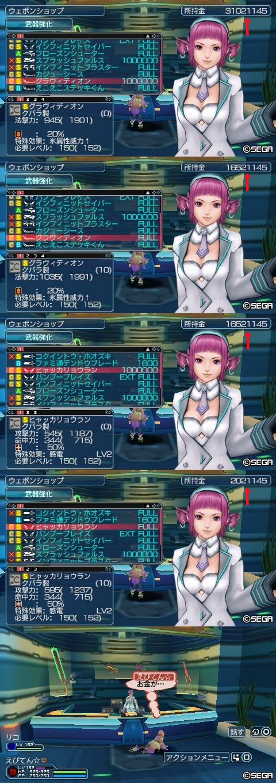 ☆15武器初強化♪