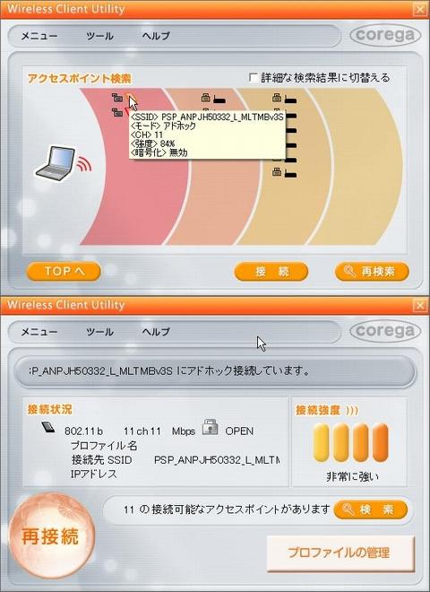 この時のSSIDは「PSP_ANPJH50332_L_MLTMBv3S」でした