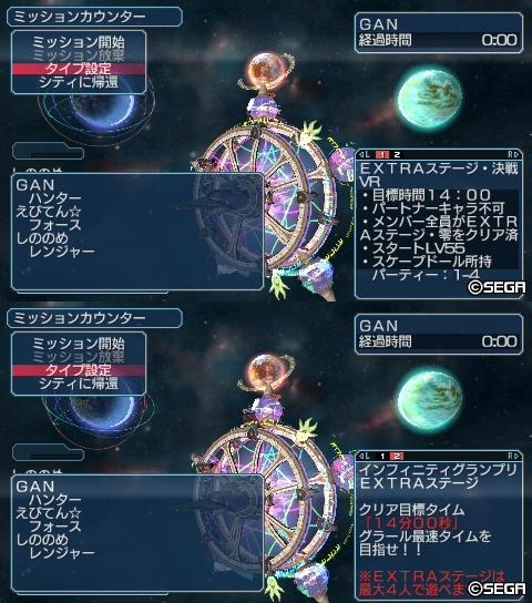 EXTRAステージ・決戦