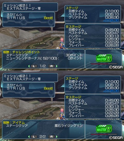 EXTRAステージ・零クリア