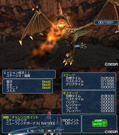 ステージ4・焔龍クリア