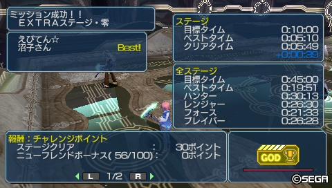 EXTRAステージ・零クリアタイム