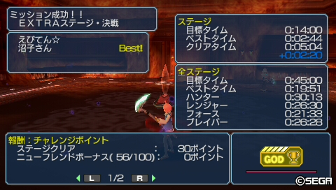 EXTRAステージ・決戦クリアタイム