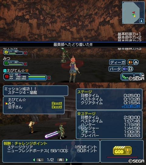 ステージ4・焔龍クリアタイム