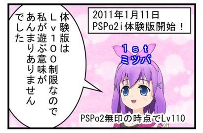 4.ぷすぽコマ!「運命の日」サムネ