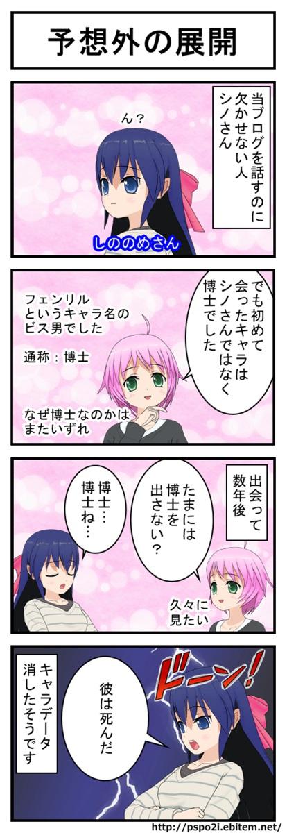 5.ぷすぽコマ!「予想外の展開」