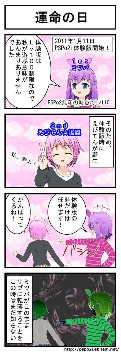 4.ぷすぽコマ!「運命の日」