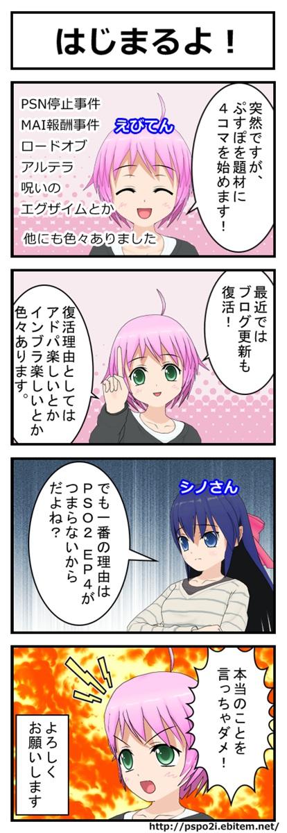 1.ぷすぽコマ!「はじまるよ!」