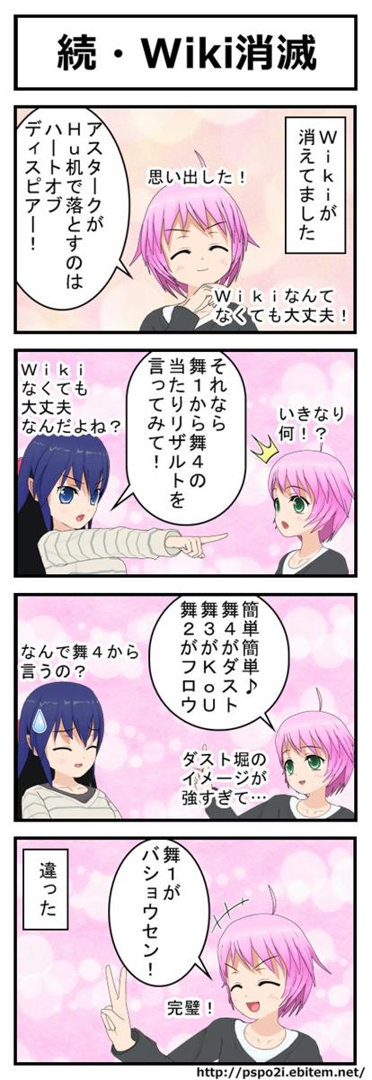 3.ぷすぽコマ!「続・Wiki消滅」