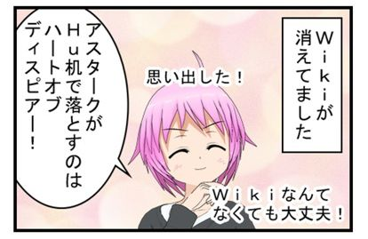 3.ぷすぽコマ!「続・Wiki消滅」サムネ