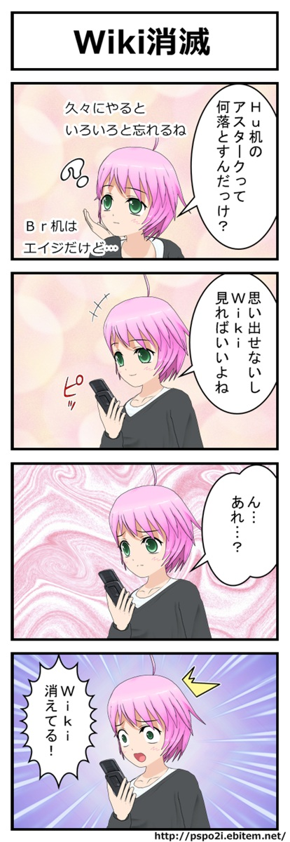 2.ぷすぽコマ!「Wiki消滅」
