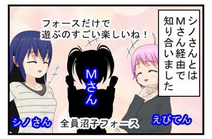 7.ぷすぽコマ!「初期の雰囲気」