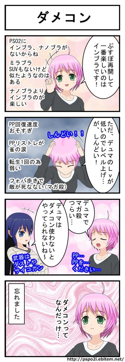 9.ぷすぽコマ!「ダメコン」