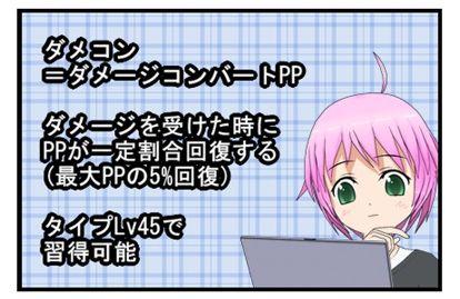 10.ぷすぽコマ!「続・ダメコン」サムネ
