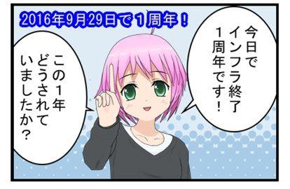 11.ぷすぽコマ!「インフラ終了1周年!」サムネ