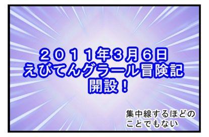 9.ぷすぽコマ!「ブログ開設」サムネ