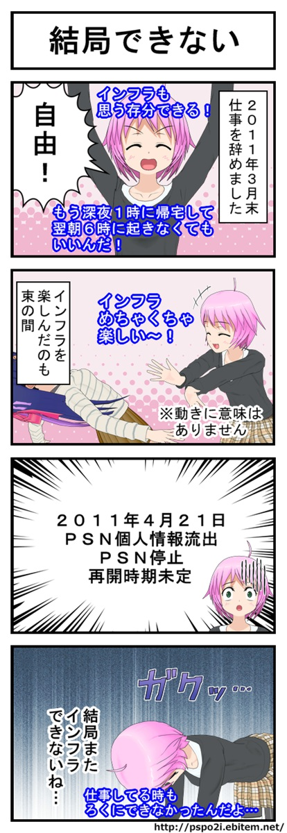 13.ぷすぽコマ!「結局できない」