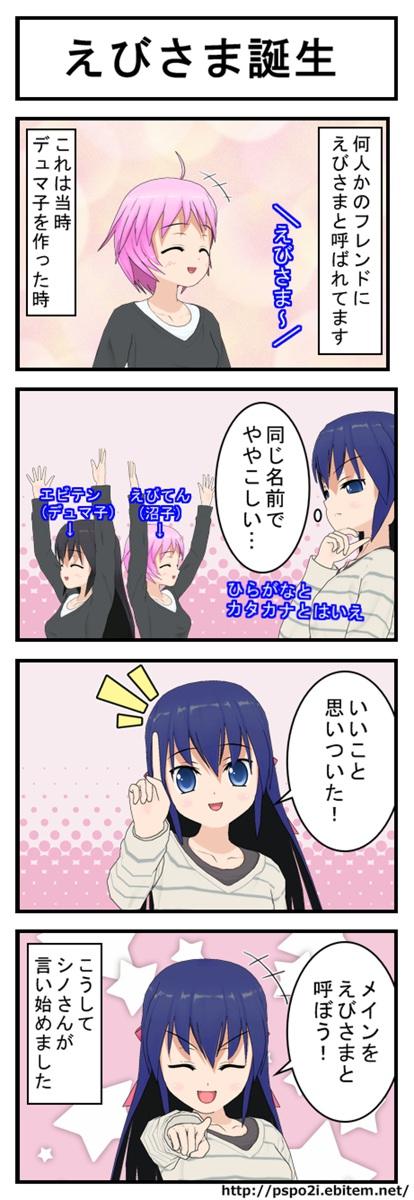 12.ぷすぽコマ!「えびさま誕生」