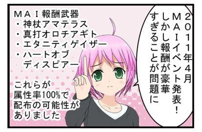 14.ぷすぽコマ!「あの時の未来」サムネ